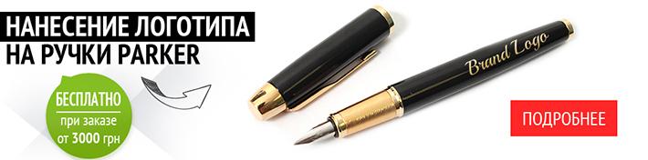БЕСПЛАТНОЕ нанесение логотипа на ручки Parker!